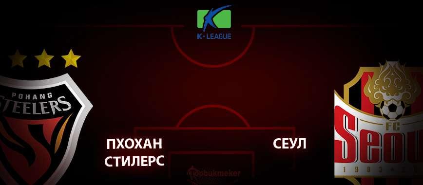 Пхохан Стилерс - Сеул: прогноз на матч 22 мая