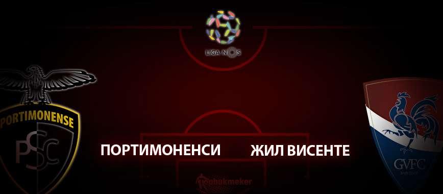 Портимоненсе - Жил Висенте: прогноз на матч 3 июня