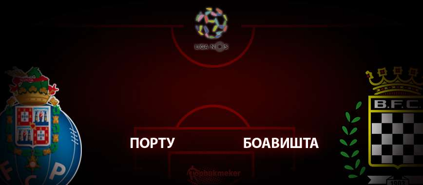 Порту - Боавишта: прогноз на матч 23 июня