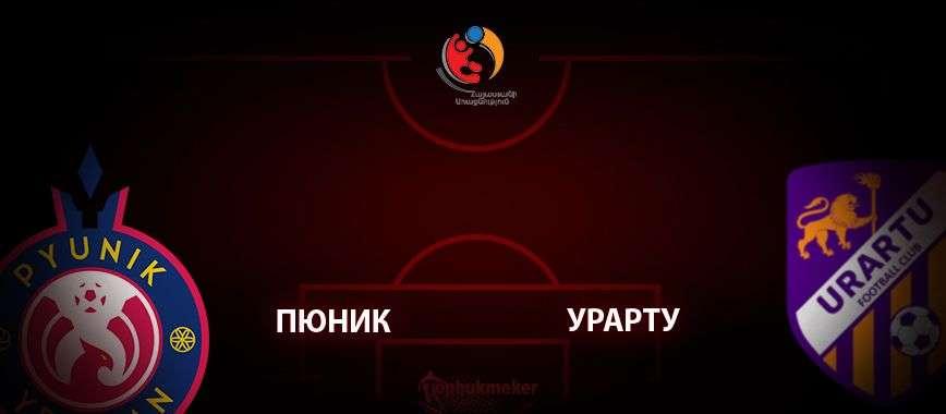 Пюник - Урарту: прогноз на матч 9 июня