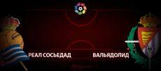 Реал Сосьедад - Вальядолид. Прогноз на матч 28 февраля