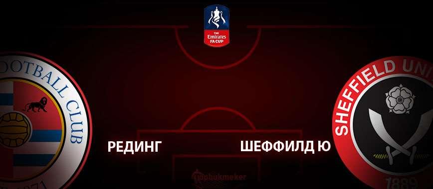 Рединг - Шеффилд Юнайтед. Прогноз на матч 3 марта