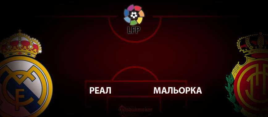 Реал Мадрид - Мальорка: прогноз на матч 24 июня