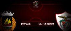 Риу Аве - Санта-Клара: прогноз на матч 18 июля