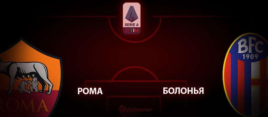 Рома - Болонья. Прогноз на матч 7 февраля