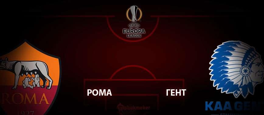Рома - Гент. Прогноз на матч 20 февраля