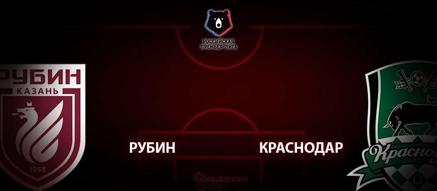 Рубин - Краснодар: прогноз на матч 9 июля