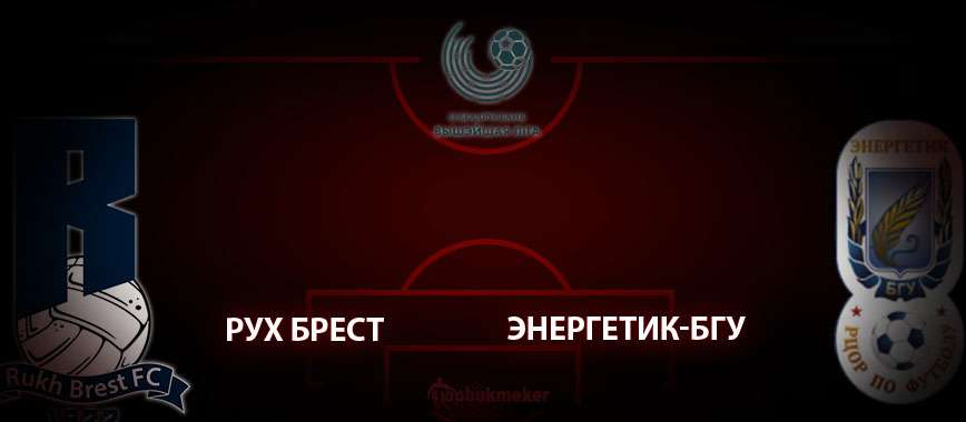 Рух Брест - Энергетик-БГУ. Прогноз на матч 27 марта