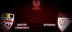 Шахтер Солигорск - Белшина: прогноз на матч 22 мая