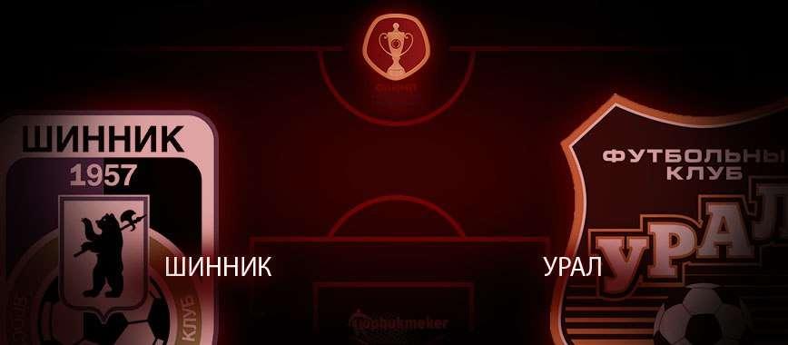Шинник - Урал