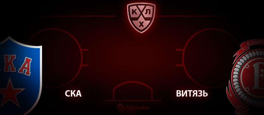 СКА – Витязь Подольск. Прогноз на матч 3 марта