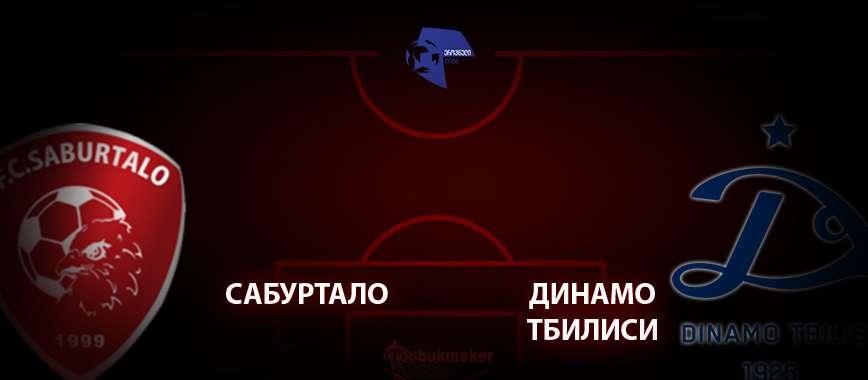 Сабуртало - Динамо Тбилиси: прогноз на матч 25 июня