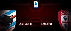 Сампдория - Кальяри: прогноз на матч 15 июля