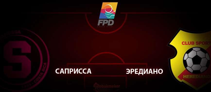 Саприсса - Эредиано. Прогноз на матч 21 мая