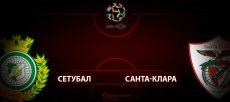 Сетубал - Санта Клара: прогноз на матч 10 июня