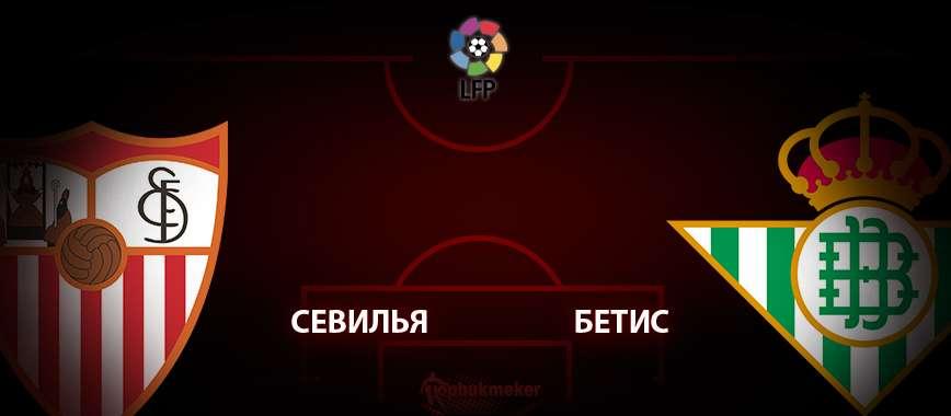Севилья - Бетис: прогноз на матч 11 июня