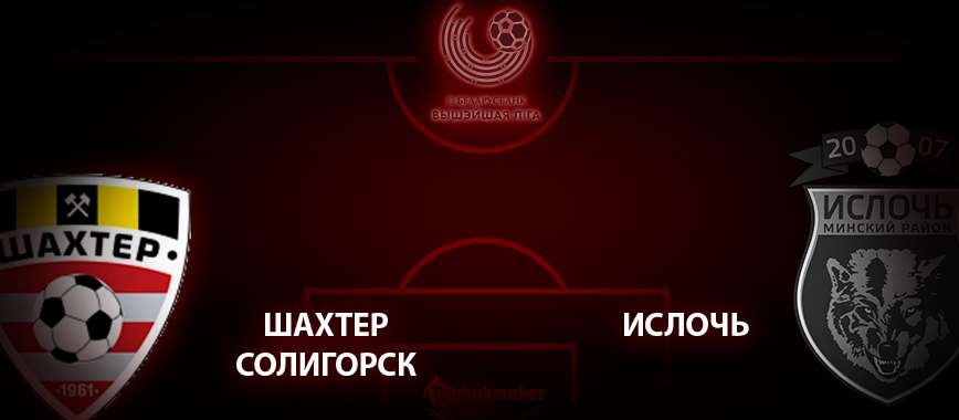 Шахтер Солигорск - Ислочь. Прогноз на матч 3 мая
