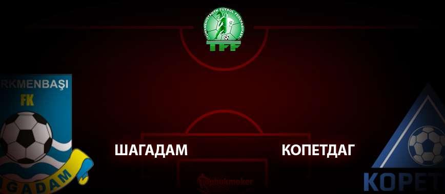 Шагадам - Копетдаг Ашхабад. Прогноз на матч 4 мая