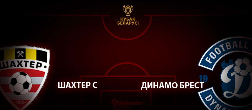 Шахтер Солигорск - Динамо Брест. Прогноз на матч 29 апреля