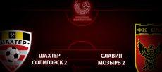 Шахтер Солигорск 2 - Славия Мозырь 2. Прогноз на матч 15 мая