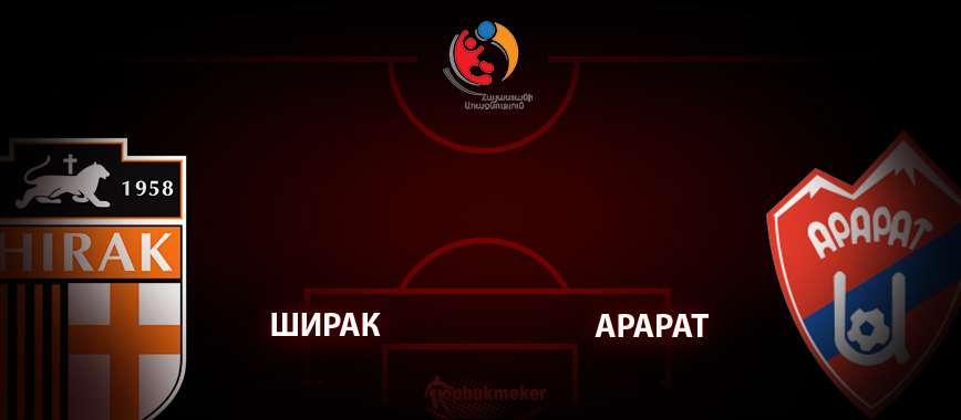 Ширак - Арарат: прогноз на матч 4 июня