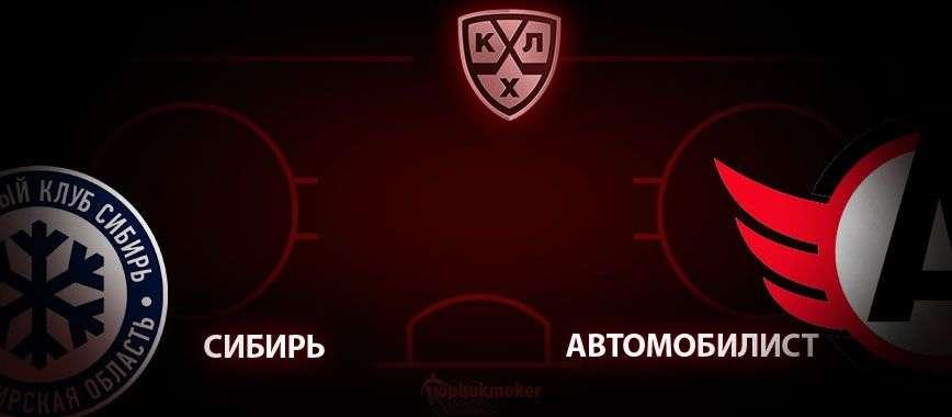 Сибирь – Автомобилист. Прогноз на матч 6 марта