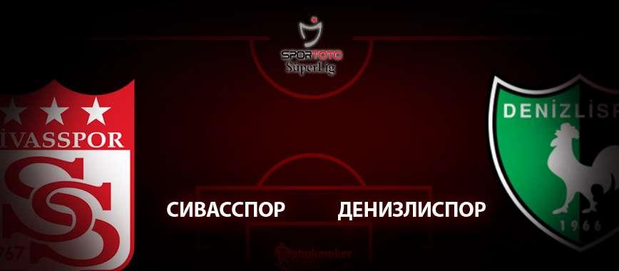 Сивасспор - Денизлиспор: прогноз на матч 15 июня