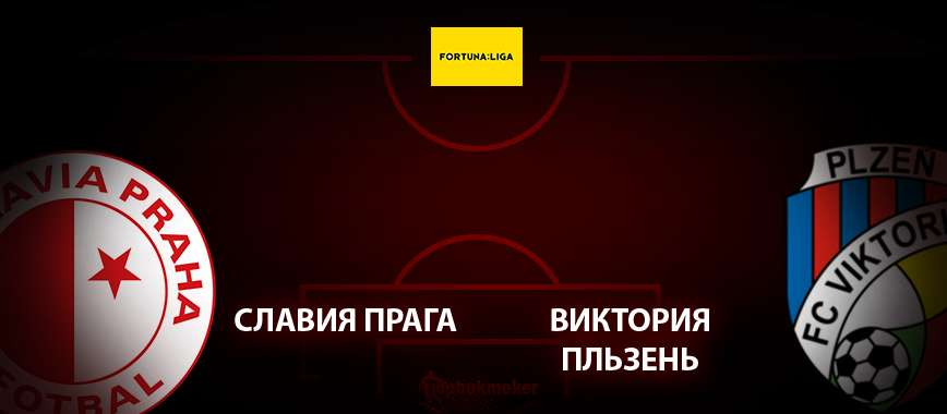 Славия Прага - Виктория Пльзень: прогноз на матч 7 июня