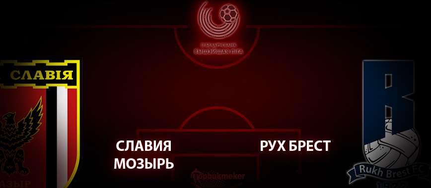 Славия Мозырь - Рух Брест. Прогноз на матч 13 апреля