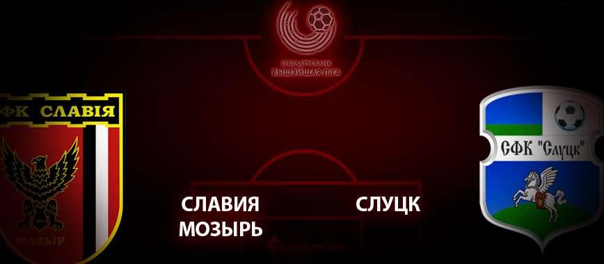 Славия Мозырь - Слуцк: прогноз на матч 3 июля