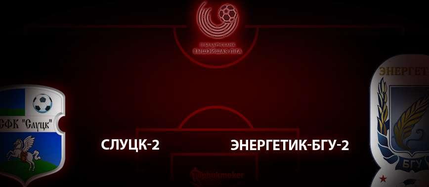 Слуцк 2 - Энергетик-БГУ 2. Прогноз на матч 7 мая