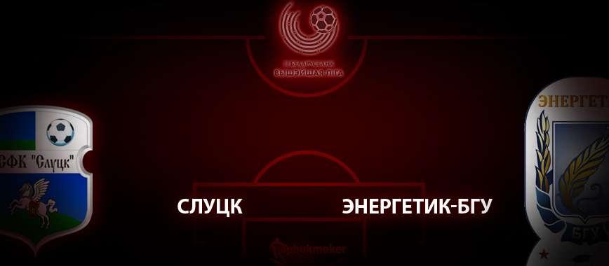 Слуцк - Энергетик-БГУ. Прогноз на матч 8 мая