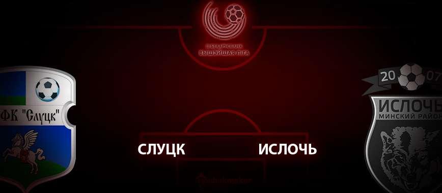 Слуцк - Ислочь: прогноз на матч 17 июля