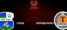 Слуцк - Торпедо-БелАЗ: прогноз на матч 6 июня