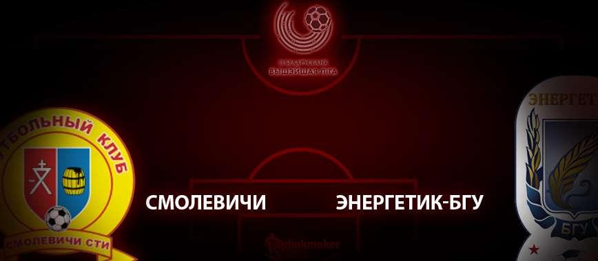 Энергетик-БГУ - Смолевичи. Прогноз на матч 1 мая