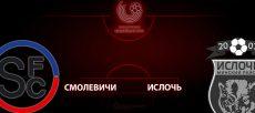Смолевичи - Ислочь: прогноз на матч 10 июля