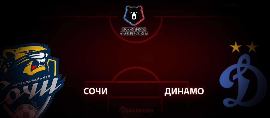 Сочи - Динамо Москва: прогноз на матч 1 июля