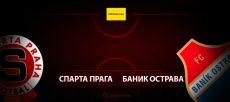 Спарта Прага - Баник Острава: прогноз на матч 23 июня
