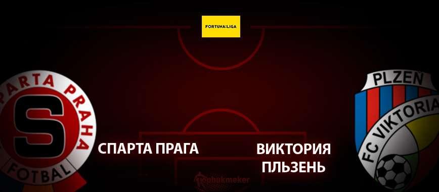 Спарта Прага - Виктория Пльзень: прогноз на матч 27 мая