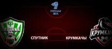 Спутник - Крумкачы: прогноз на матч 30 мая