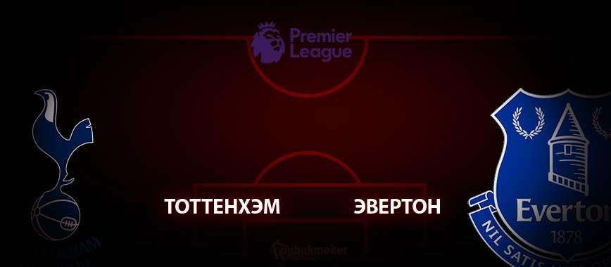 Тоттенхэм - Эвертон: прогноз на матч 6 июля