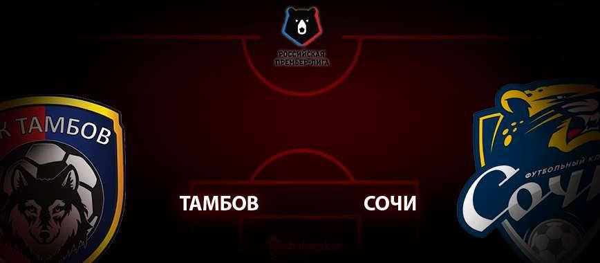 Тамбов - Сочи: прогноз на матч 16 июля