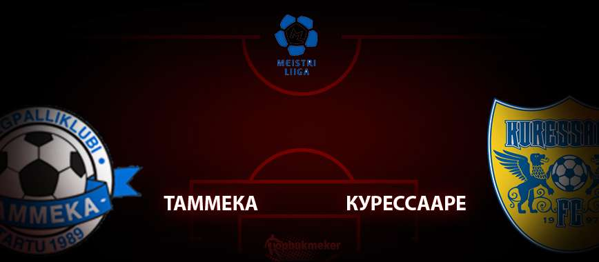 Таммека - Курессааре: прогноз на матч 2 июня