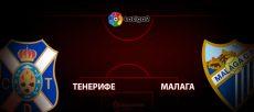 Тенерифе - Малага: прогноз на матч 15 июня