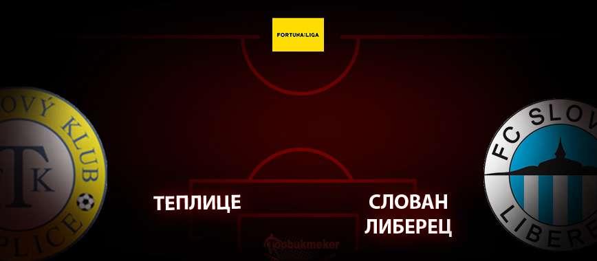 Теплице - Слован Либерец: прогноз на матч 23 мая