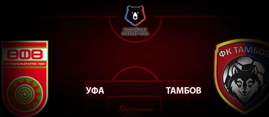 Уфа - Тамбов: прогноз на матч 21 июня