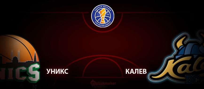 УНИКС – Калев. Прогноз на матч 29 февраля