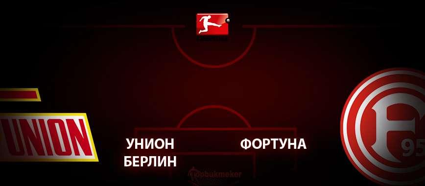 Унион Берлин - Фортуна Дюссельдорф: прогноз на матч 27 июня