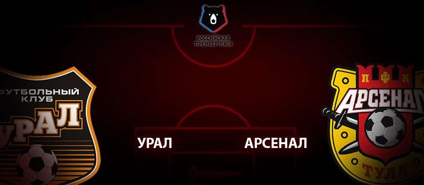 Урал - Арсенал Тула: прогноз на матч 15 июля