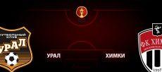 Урал – Химки: прогноз на матч 19 июля